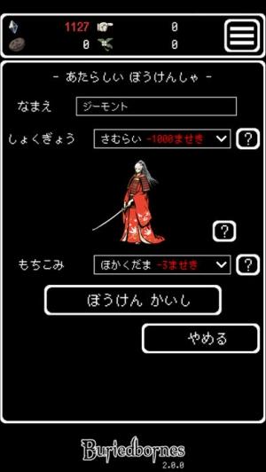 iPhone、iPadアプリ「Buriedbornes 【ダンジョンRPG】」のスクリーンショット 2枚目