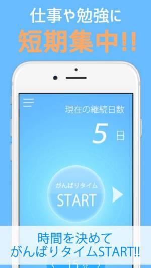 iPhone、iPadアプリ「勉強や仕事に15分だけの集中タイマー-がんばりタイム」のスクリーンショット 1枚目
