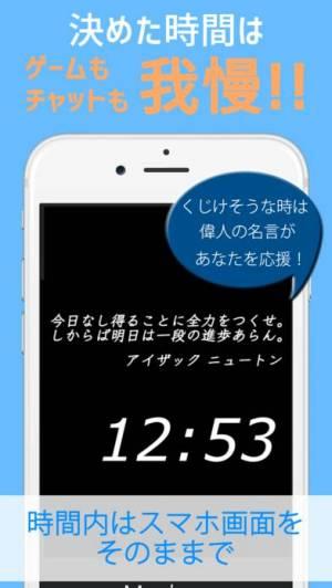 iPhone、iPadアプリ「勉強や仕事に15分だけの集中タイマー-がんばりタイム」のスクリーンショット 2枚目