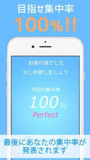 iPhone、iPadアプリ「勉強や仕事に15分だけの集中タイマー-がんばりタイム」のスクリーンショット 3枚目
