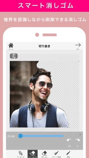 iPhone、iPadアプリ「写真切り抜き 透過スタジオ-背景透過して写真を切り抜き、合成写真も作れる写真加工アプリ」のスクリーンショット 3枚目