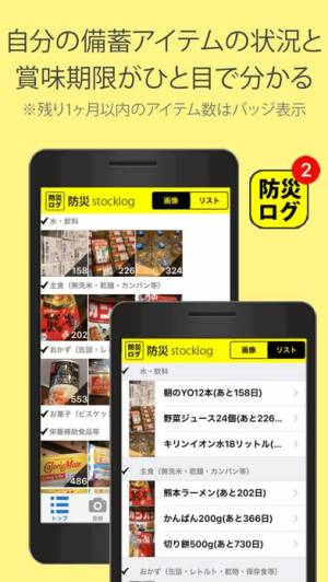 iPhone、iPadアプリ「防災ログ~非常食・グッズの期限管理」のスクリーンショット 1枚目