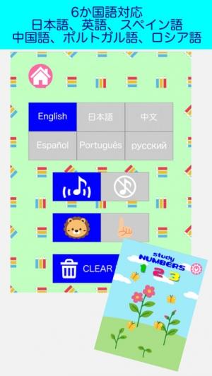 iPhone、iPadアプリ「かずスタ123@数字教室」のスクリーンショット 3枚目