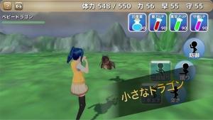 iPhone、iPadアプリ「素手でドラゴンを倒す少女」のスクリーンショット 2枚目