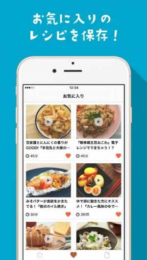 iPhone、iPadアプリ「レシピ動画アプリ - mogoo 簡単な料理をレシピ動画で」のスクリーンショット 2枚目