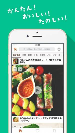 iPhone、iPadアプリ「レシピ動画アプリ - mogoo 簡単な料理をレシピ動画で」のスクリーンショット 3枚目