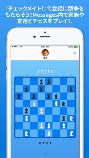 iPhone、iPadアプリ「チェックメイト!」のスクリーンショット 1枚目