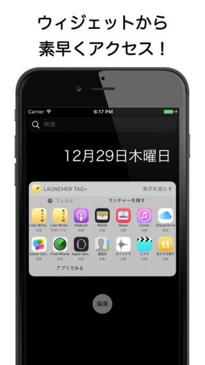 iPhone、iPadアプリ「Launcher Tag+|ランチャーをタグで検索・まとめて表示」のスクリーンショット 5枚目