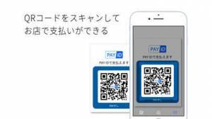 iPhone、iPadアプリ「PAY ID - お支払いアプリ」のスクリーンショット 1枚目