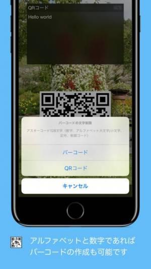 iPhone、iPadアプリ「QR_RW」のスクリーンショット 4枚目
