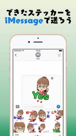 iPhone、iPadアプリ「エクレア - オリジナルステッカーをiMessageで」のスクリーンショット 5枚目