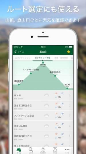 iPhone、iPadアプリ「tenki.jp 登山天気」のスクリーンショット 2枚目