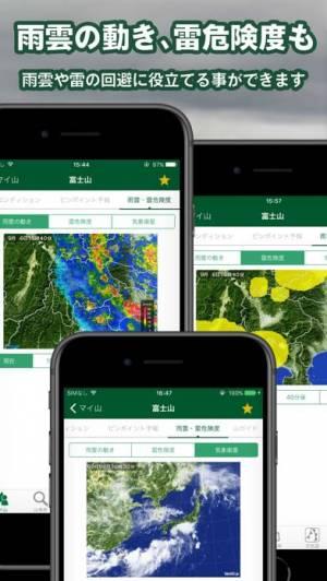 iPhone、iPadアプリ「tenki.jp 登山天気」のスクリーンショット 5枚目