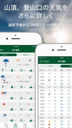 iPhone、iPadアプリ「tenki.jp 登山天気」のスクリーンショット 3枚目