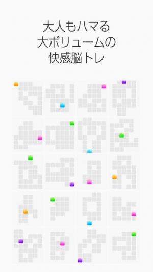 iPhone、iPadアプリ「大人がハマる 一筆書きパズル!ぷるるん」のスクリーンショット 2枚目