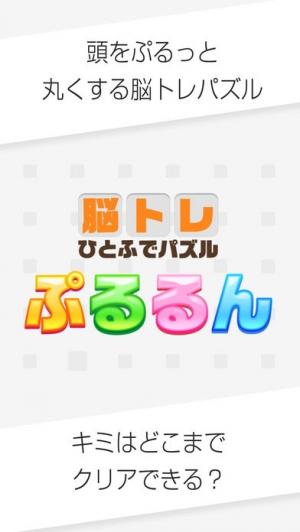 iPhone、iPadアプリ「大人がハマる 一筆書きパズル!ぷるるん」のスクリーンショット 3枚目