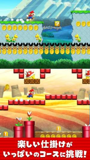 iPhone、iPadアプリ「Super Mario Run」のスクリーンショット 1枚目