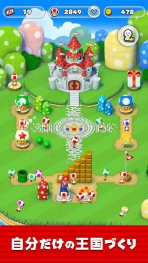 iPhone、iPadアプリ「Super Mario Run」のスクリーンショット 5枚目