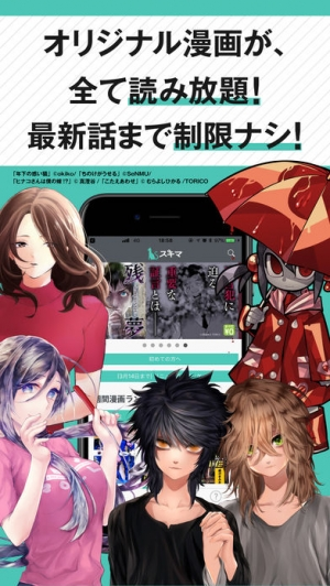 iPhone、iPadアプリ「スキマ -人気マンガ読み放題コミックアプリ-」のスクリーンショット 1枚目