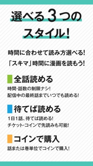 iPhone、iPadアプリ「スキマ -人気マンガ読み放題コミックアプリ-」のスクリーンショット 3枚目