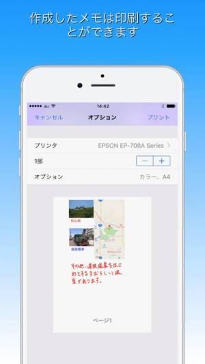 iPhone、iPadアプリ「Pocket Note Pro」のスクリーンショット 2枚目