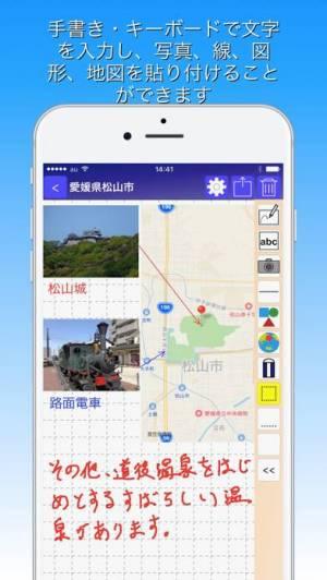 iPhone、iPadアプリ「Pocket Note Pro」のスクリーンショット 1枚目