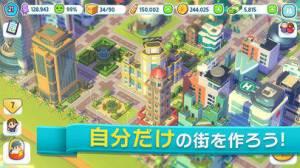 iPhone、iPadアプリ「City Mania~ゆかいな仲間と街づくり~」のスクリーンショット 1枚目