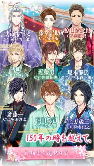 iPhone、iPadアプリ「恋愛幕末カレシ 女性向け人気恋愛ゲーム」のスクリーンショット 5枚目