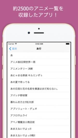 iPhone、iPadアプリ「アニメ一覧まとめアプリ」のスクリーンショット 1枚目
