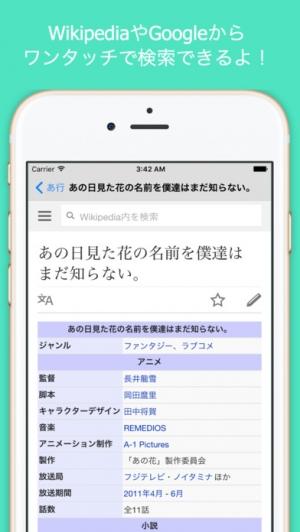 iPhone、iPadアプリ「アニメ一覧まとめアプリ」のスクリーンショット 3枚目