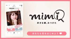 iPhone、iPadアプリ「mimi(ミミ)」のスクリーンショット 5枚目