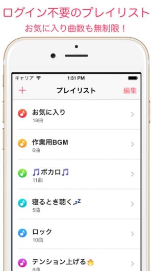 iPhone、iPadアプリ「無料で聴ける音楽アプリ!Sound Music 2(サウンド ミュージック 2) for YouTube」のスクリーンショット 5枚目