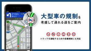 iPhone、iPadアプリ「トラックカーナビ by NAVITIME ナビタイム」のスクリーンショット 2枚目