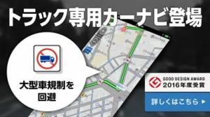 iPhone、iPadアプリ「トラックカーナビ by ナビタイム」のスクリーンショット 1枚目