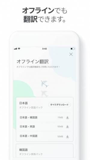 iPhone、iPadアプリ「Papago - AI通訳・翻訳」のスクリーンショット 5枚目
