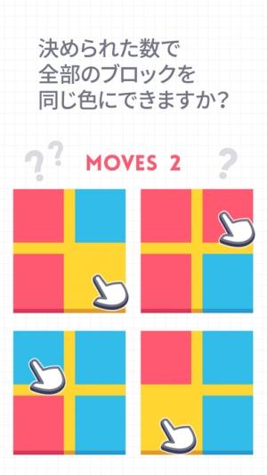 iPhone、iPadアプリ「ONE-ひらめき力を鍛えるパズル(脳トレ)」のスクリーンショット 2枚目