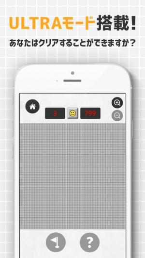 iPhone、iPadアプリ「マインスイーパー ZERO」のスクリーンショット 4枚目