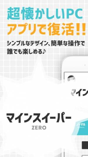 iPhone、iPadアプリ「マインスイーパー ZERO」のスクリーンショット 1枚目