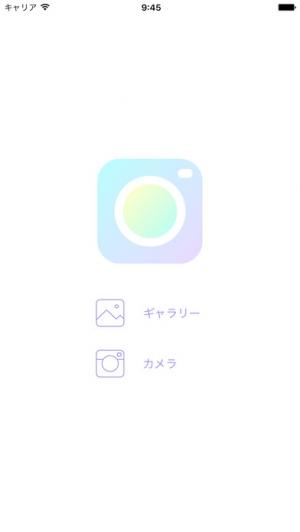 iPhone、iPadアプリ「写真ふんわり PhotoFluffy」のスクリーンショット 1枚目