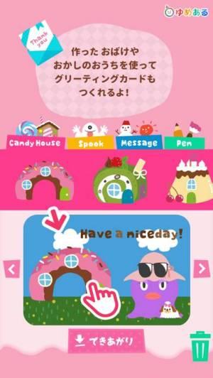 iPhone、iPadアプリ「お菓子のおうち(スタンプ感覚で楽しくお菓子の家&おばけを作るアプリ)」のスクリーンショット 3枚目