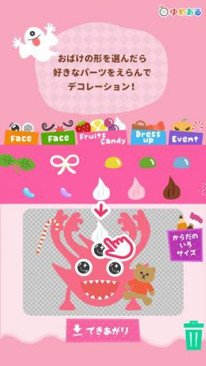 iPhone、iPadアプリ「お菓子のおうち(スタンプ感覚で楽しくお菓子の家&おばけを作るアプリ)」のスクリーンショット 2枚目