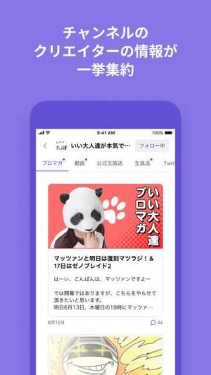 iPhone、iPadアプリ「niconico ch」のスクリーンショット 1枚目