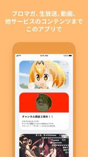 iPhone、iPadアプリ「niconico ch」のスクリーンショット 4枚目