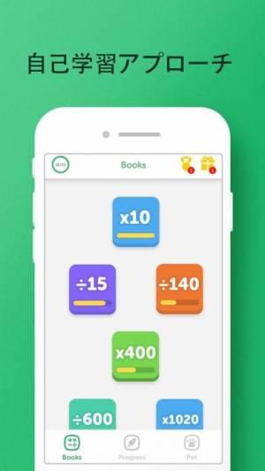 iPhone、iPadアプリ「算数を簡単に(Math Learner 数学)」のスクリーンショット 4枚目