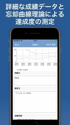 iPhone、iPadアプリ「自分で作る単語帳ブラウザ」のスクリーンショット 5枚目