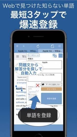 iPhone、iPadアプリ「自分で作る単語帳ブラウザ」のスクリーンショット 1枚目