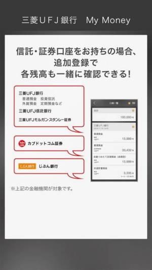 iPhone、iPadアプリ「三菱UFJ銀行 My Money」のスクリーンショット 2枚目