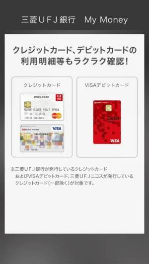 iPhone、iPadアプリ「三菱UFJ銀行 My Money」のスクリーンショット 3枚目