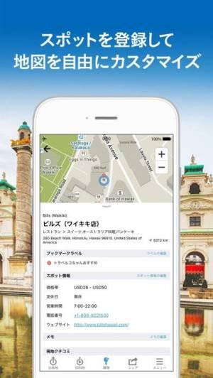 iPhone、iPadアプリ「トラベルコ マップ/海外・国内で使えるオフライン地図」のスクリーンショット 5枚目
