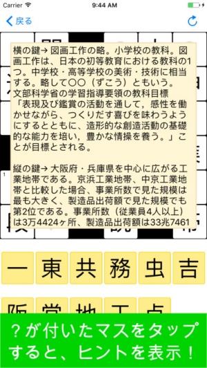 iPhone、iPadアプリ「無限漢字埋めパズル」のスクリーンショット 3枚目